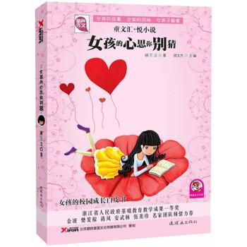 童文汇·悦小说3:女孩的心思你别猜 PDF版