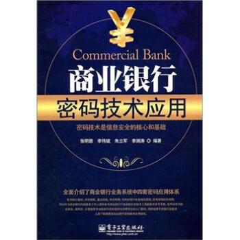 商业银行密码技术应用 电子版