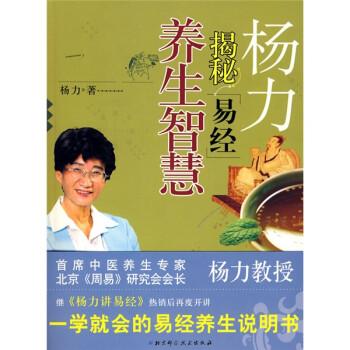 杨力揭秘《易经》养生智慧 试读