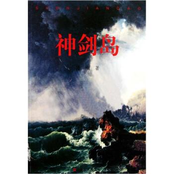 神剑岛 PDF版下载