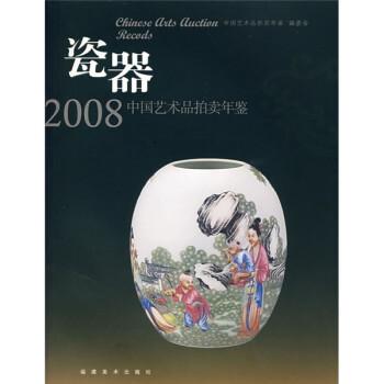 瓷器:2008中国艺术品拍卖年鉴 PDF版