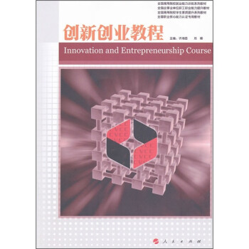 创新创业教程  [Innovation and Entrepreneurship Course] 电子版下载