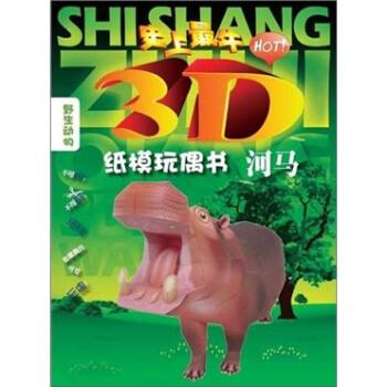 史上最牛3D纸膜玩偶书:河马 [3-6岁] 电子版下载
