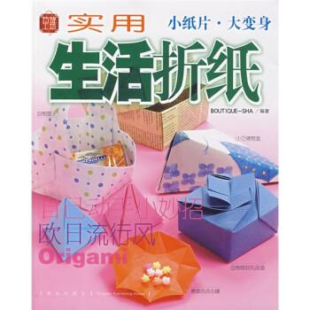 玲珑工坊系列:实用生活折纸 试读