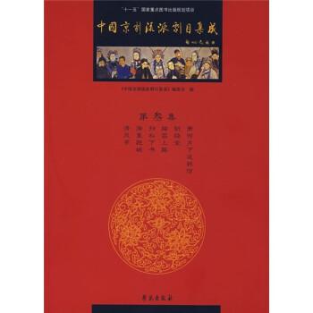 中国京剧流派剧目集成 电子书