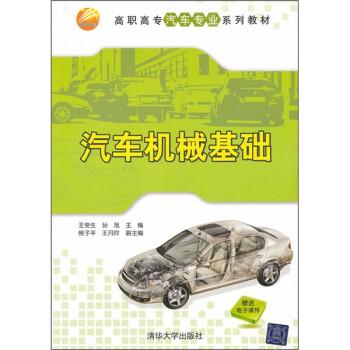 高职高专汽车专业系列教材·汽车机械基础 在线阅读
