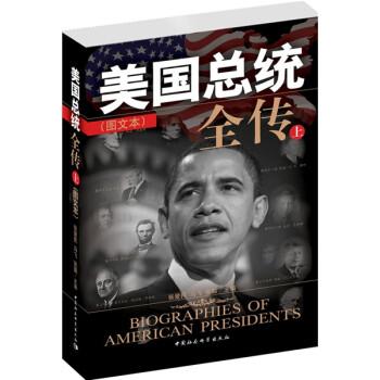 美国总统全传 在线下载