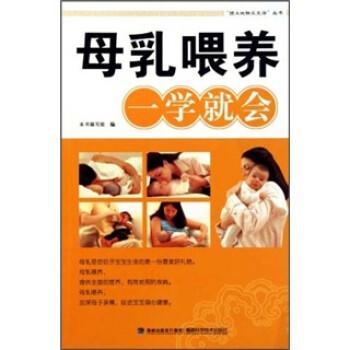 母乳喂养一学就会 PDF版
