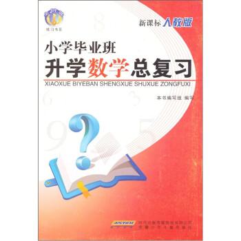 小学毕业班升学数学总复习 PDF版