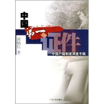 中国第一证件:中国户籍制度调查手稿 电子版