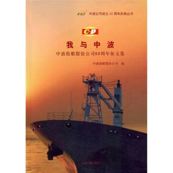 我与中波:中波轮船股份公司60周年征文集 下载