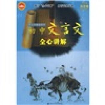初中文言文全心讲解 在线阅读