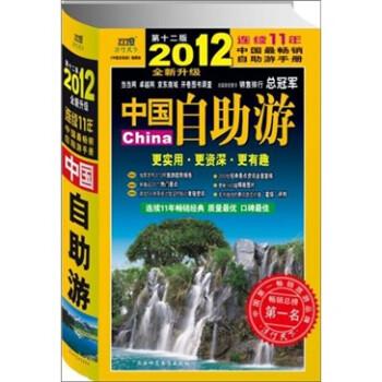 中国自助游 PDF版下载