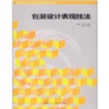 包装设计表现技法 电子书下载