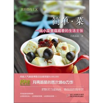 我的食尚主义·简单·菜:一碗小菜里蕴藏着的生活主张 电子书下载