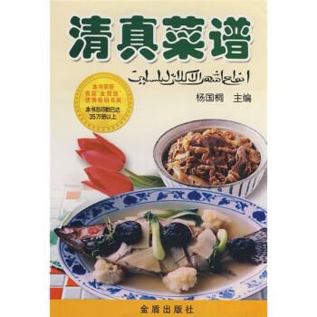 清真菜谱 PDF版下载