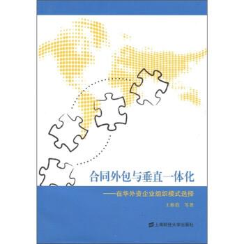 合同外包与垂直一体化:在华外资企业组织模式选择 PDF版下载