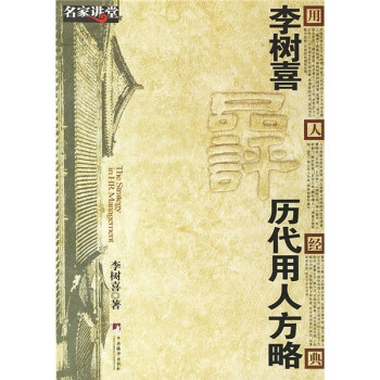 李树喜品评历代用人方略 电子书