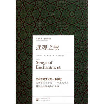 经典印象小说名作坊:迷魂之歌  [Songs of Enchantment] PDF版