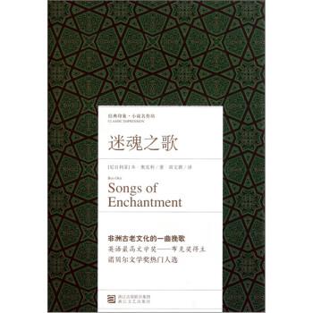 经典印象小说名作坊?#22909;?#39746;之歌  [Songs of Enchantment] PDF版