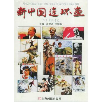 新中国连环画 试读