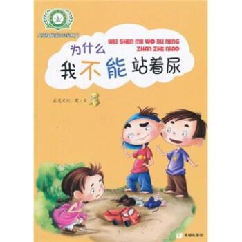 儿童身体成长启蒙丛书:为什么我不能站着尿 [3-6岁] 电子书下载