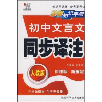 基础知识手册:初中文言文同步译注 在线阅读