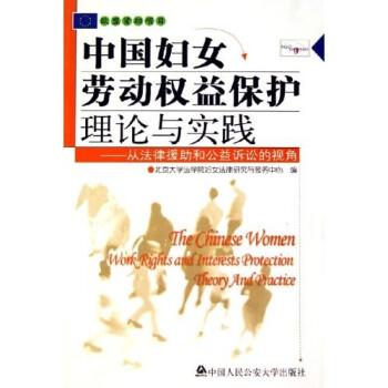 中国妇女劳动权益保护理论与实践:从法律援助和公益诉讼的视角 电子书