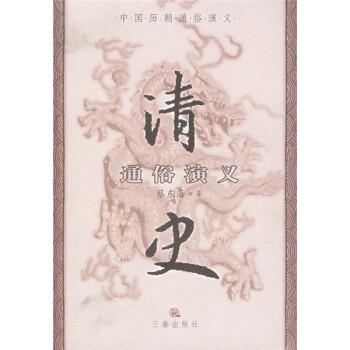 清史通俗演义 PDF版下载