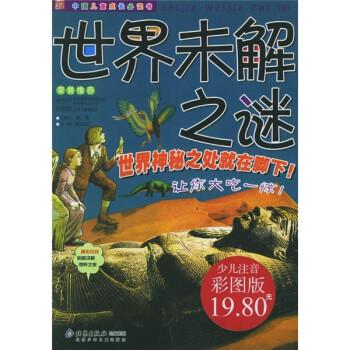 中国儿童成长必读书:世界未解之谜 [7-10岁] 电子书