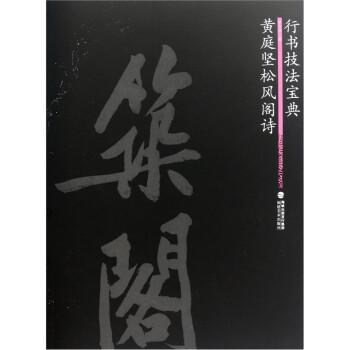 行书技法宝典:黄庭坚松风阁诗 试读