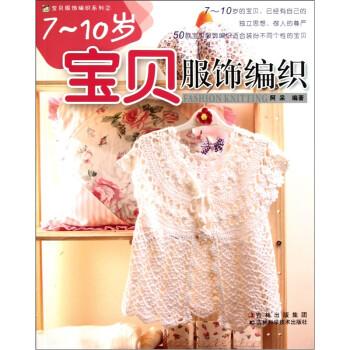 7-10岁宝贝服饰编织 在线下载