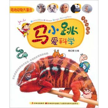 马小跳爱科学:陆地动物大集合 [7-10岁] PDF电子版