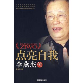 点亮自我:李燕杰传 PDF电子版