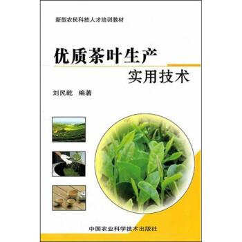 新型农民科技人才培训教材:优质茶叶生产实用技术 电子书下载