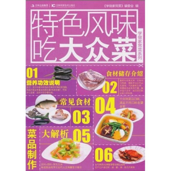 学做家常菜系列:特色风味吃大众菜 电子书
