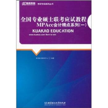 全国专业硕士联?#21152;?#35797;教程:MPAcc会计精点系列1 电子书