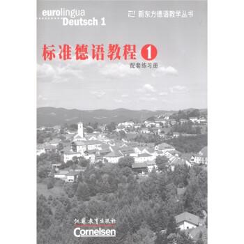 新东方德语教学丛书:标准德语教程1 电子版下载