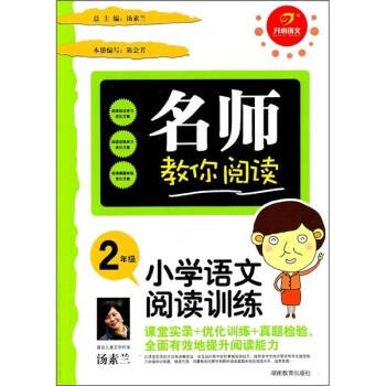 名师教你阅读·小学语文阅读训练:2年级 下载
