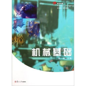机械基础/复旦卓越·职业教育21世纪规划教材 电子书