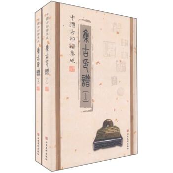 中国古印谱集成:集古印谱 电子书