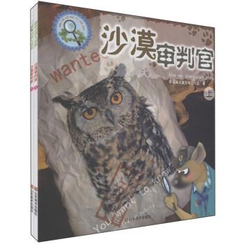 趣味动物大侦探:沙漠审判官 [7-10岁] 在线下载