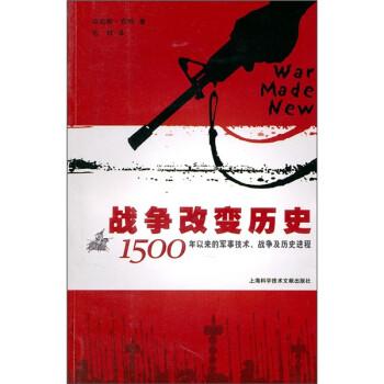 战争改变历史:1500年以来的军事技术、战争及历史进程 电子书下载
