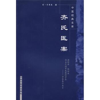 齐氏医案 PDF电子版