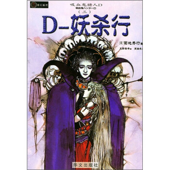 吸血鬼猎人D系列之3:妖杀行 电子书