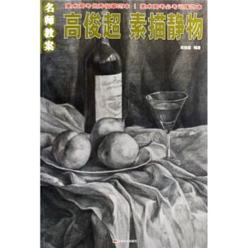 名师教案·高俊超:素描静物 电子书