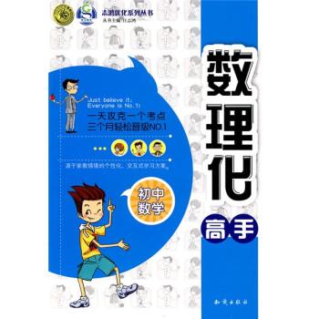 志鸿优化系列丛书·数理化高手:初中数学 电子书下载
