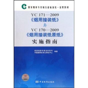 国家烟草专卖局行业标准统一宣贯教材:YC171-2009烟用接装纸与YC170-2009烟用接装纸原 电子书下载