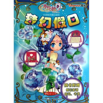 小花仙美丽总动员:梦幻假日 [3-6岁] 电子书