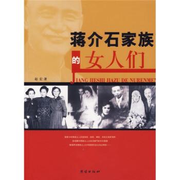 蒋介石家族的女人们 电子书下载